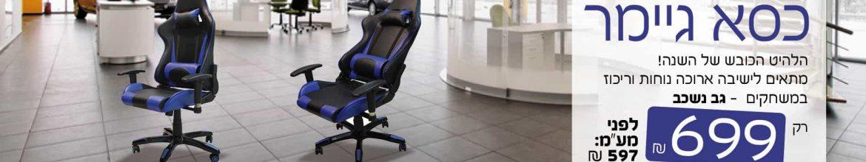 באנר כסא גיימר
