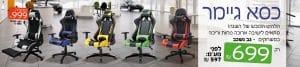 כסאות גיימרים - דגמים חדשים